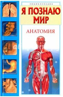 Я познаю мир. Анатомия шилкин в филимонов в анатомия по пирогову атлас анатомии человека том 1 верхняя конечность нижняя конечность cd
