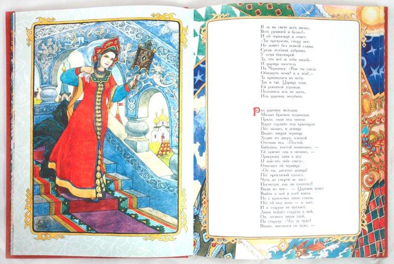 Иллюстрация 1 из 37 для Волшебные сказки - Александр Пушкин | Лабиринт - книги. Источник: Лабиринт