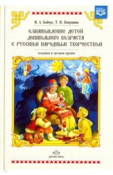 Ознакомление детей младшего и среднего возраста с русским народным творчеством
