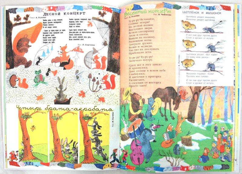 Иллюстрация 1 из 78 для Большая книга веселых картинок и стихов   Лабиринт - книги. Источник: Лабиринт
