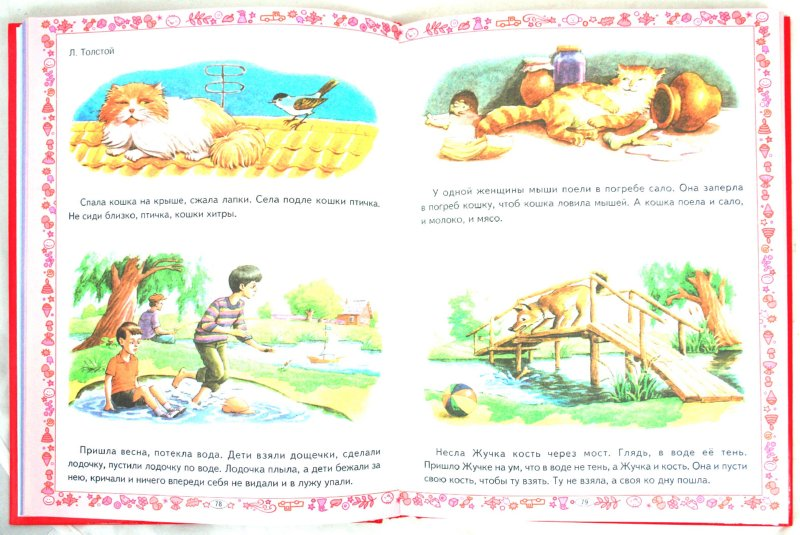 Иллюстрация 1 из 24 для Первая энциклопедия дошкольника - Узорова, Нефедова | Лабиринт - книги. Источник: Лабиринт