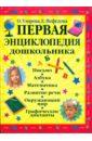 Узорова Ольга Васильевна, Нефедова Елена Алексеевна Первая энциклопедия дошкольника
