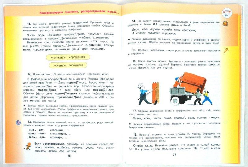Иллюстрация 1 из 21 для Русский язык. 3 класс. Учебник. В 2-х частях. Часть 2 - Желтовская, Калинина | Лабиринт - книги. Источник: Лабиринт