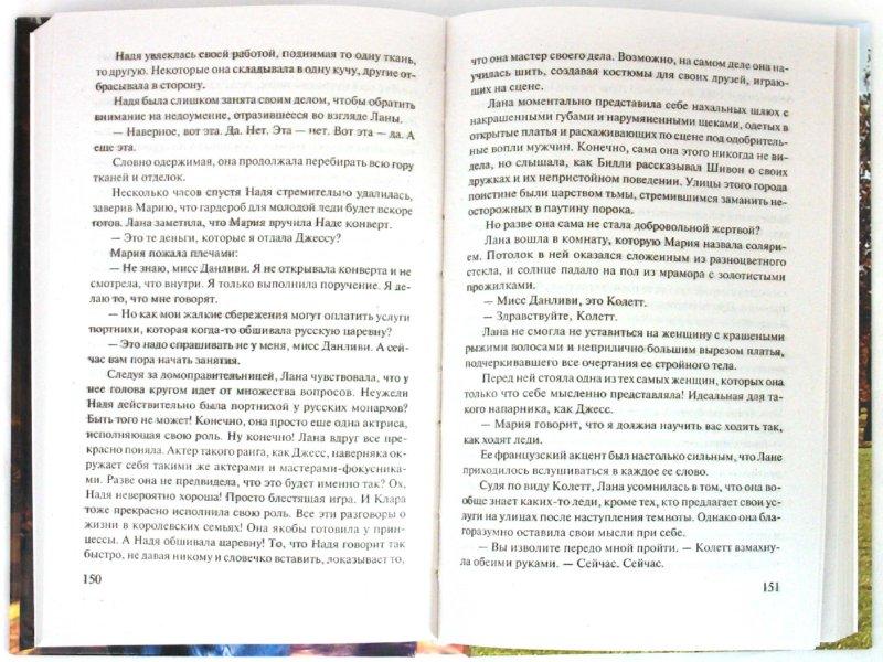 Иллюстрация 1 из 5 для Герцогиня-самозванка - Рут Лэнган | Лабиринт - книги. Источник: Лабиринт