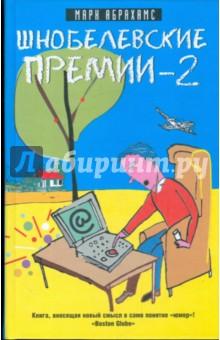 Шнобелевские премии - 2