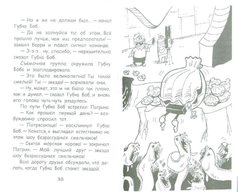 Иллюстрация 1 из 22 для Губка Боб - суперзвезда - Анни Ауэрбах | Лабиринт - книги. Источник: Лабиринт