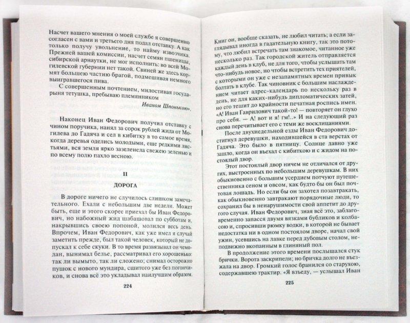 Иллюстрация 1 из 6 для Тарас Бульба - Николай Гоголь | Лабиринт - книги. Источник: Лабиринт