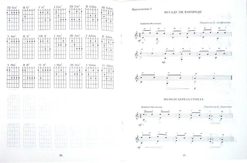 Иллюстрация 1 из 10 для Самоучитель игры на шестиструнной гитаре - Елена Желнова | Лабиринт - книги. Источник: Лабиринт