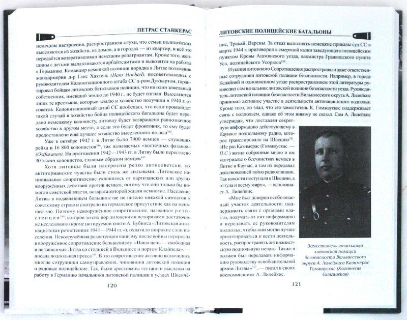 Иллюстрация 1 из 31 для Литовские полицейские батальоны. 1941-1945 годы - Петрас Станкерас | Лабиринт - книги. Источник: Лабиринт