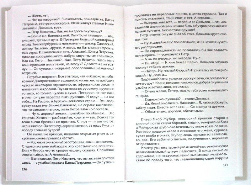 Иллюстрация 1 из 5 для Странный генерал - Олег Коряков   Лабиринт - книги. Источник: Лабиринт