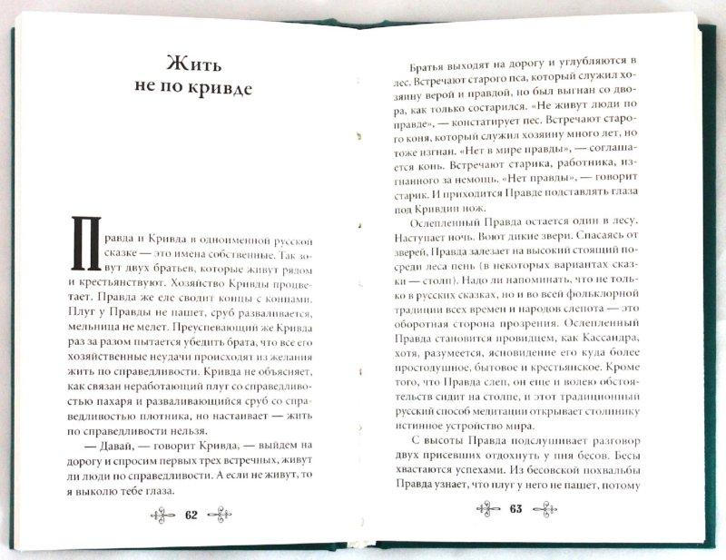 Иллюстрация 1 из 17 для Код Горыныча: Что можно узнать о русском народе из сказок - Валерий Панюшкин   Лабиринт - книги. Источник: Лабиринт