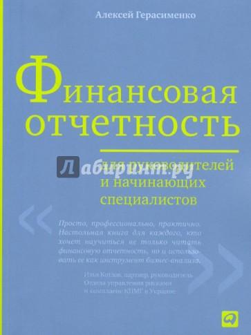 герасименко финансовая отчетность для руководителей 2012 нем