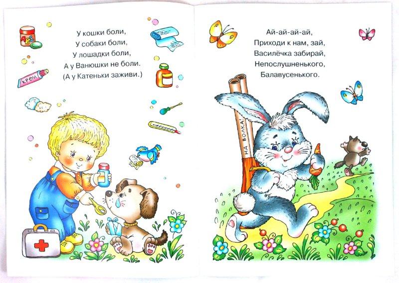 Иллюстрация 1 из 18 для Потешки: Кокли-мокли. Утешаем | Лабиринт - книги. Источник: Лабиринт