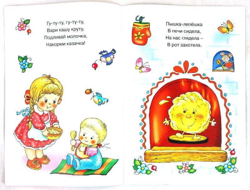 Иллюстрация 1 из 11 для Потешки: Пышка-лепешка на нас глядела. Кормление | Лабиринт - книги. Источник: Лабиринт