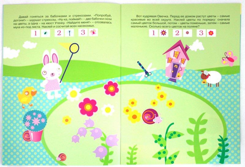 Иллюстрация 1 из 5 для Как зайчонок цветы считал - Наталья Васюкова | Лабиринт - книги. Источник: Лабиринт