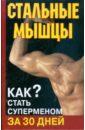 Обложка Стальные мышцы. Как стать суперменом за 30 дней
