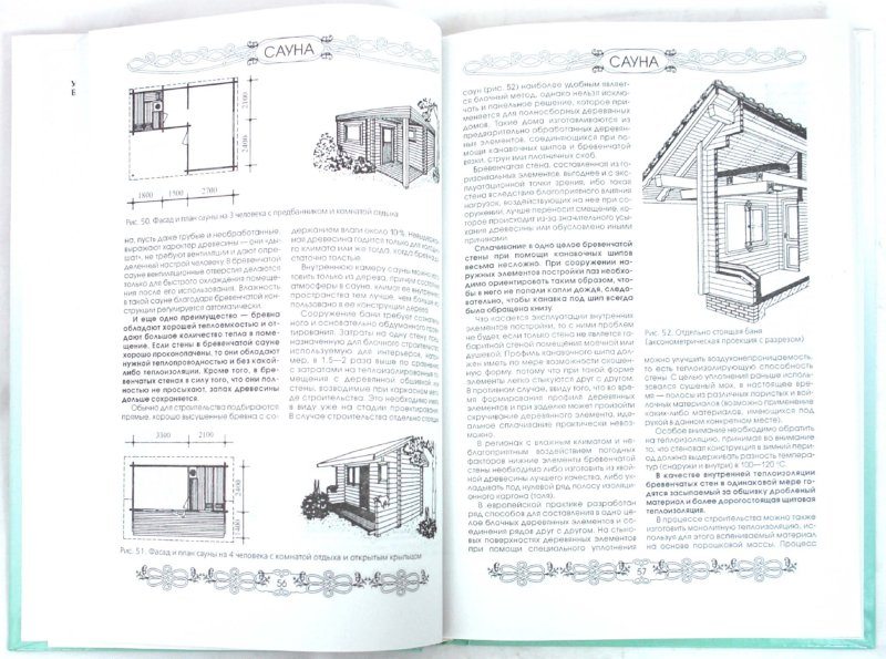 Иллюстрация 1 из 5 для Баня, колодец, погреб - Николай Белов | Лабиринт - книги. Источник: Лабиринт