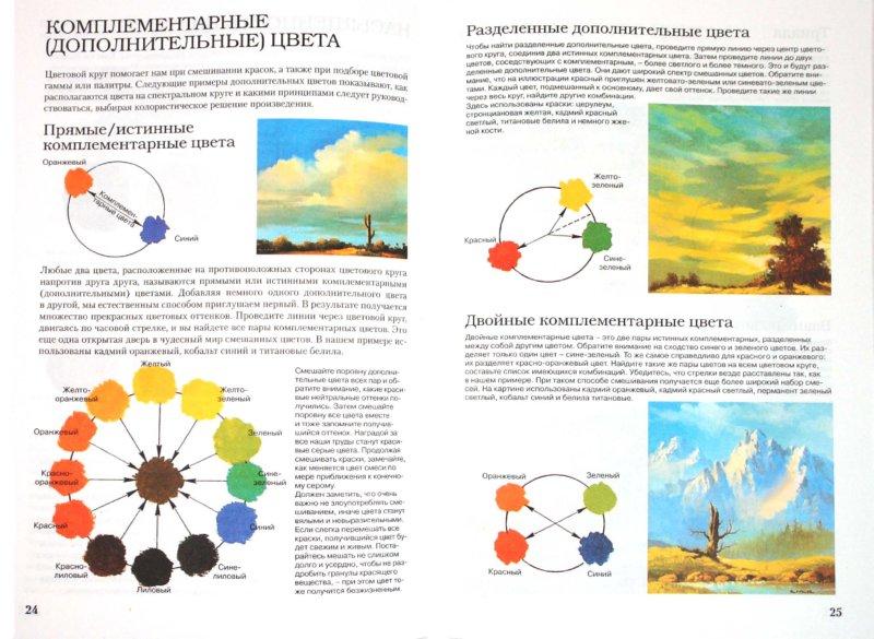 Иллюстрация 1 из 15 для Цвет и как его использовать: узнайте, что такое цвет… - Фрай Пауэлл | Лабиринт - книги. Источник: Лабиринт