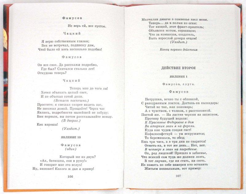 Иллюстрация 1 из 6 для Горе от ума. Недоросль - Грибоедов, Фонвизин | Лабиринт - книги. Источник: Лабиринт