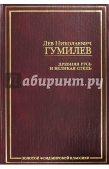 Древняя Русь и Великая степь от Лабиринт