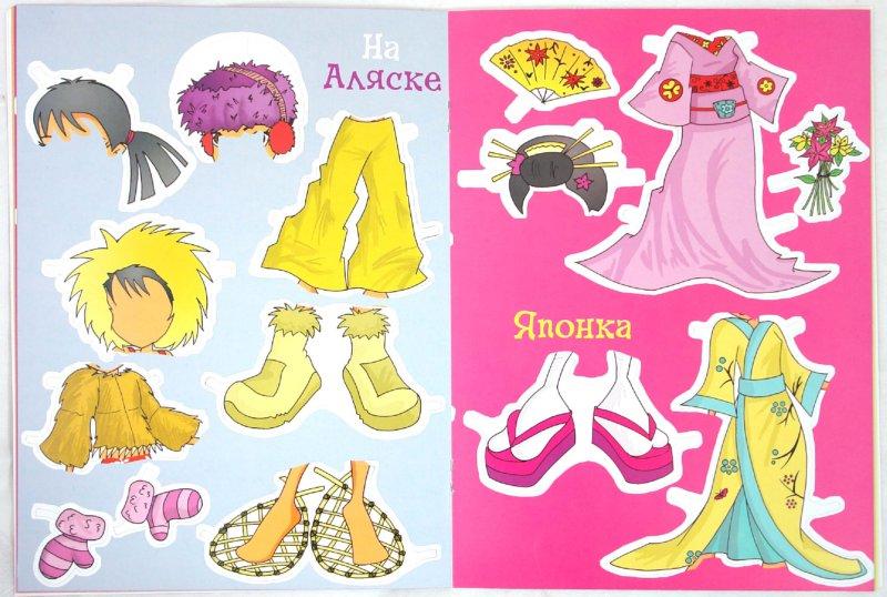 Иллюстрация 1 из 11 для Стильные девчонки. На отдыхе   Лабиринт - книги. Источник: Лабиринт