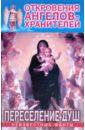 цена на Гарифзянов Ренат Ильдарович, Панова Любовь Ивановна Откровения Ангелов - Хранителей: Переселение душ