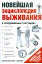 Новейшая энциклопедия выживания в экстремальных ситуациях