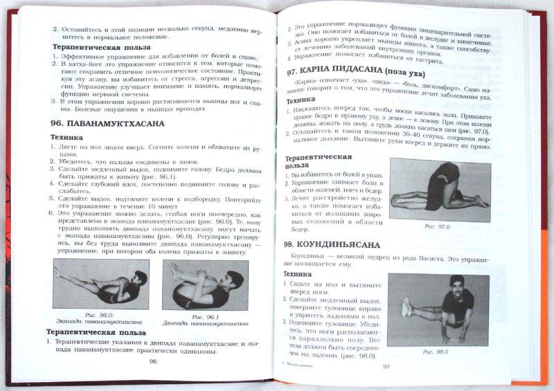 Иллюстрация 1 из 19 для Йога для здоровья. Целебная сила асан - Н. Равишанкар | Лабиринт - книги. Источник: Лабиринт