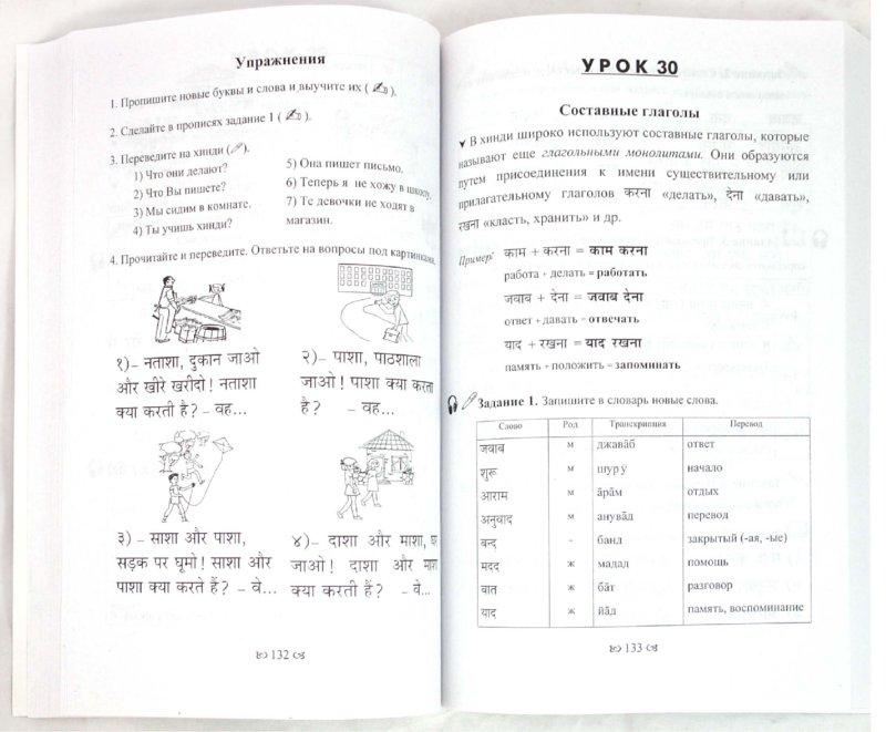 Иллюстрация 1 из 10 для Самоучитель языка хинди (+2CD) - Наталья Лазарева | Лабиринт - книги. Источник: Лабиринт