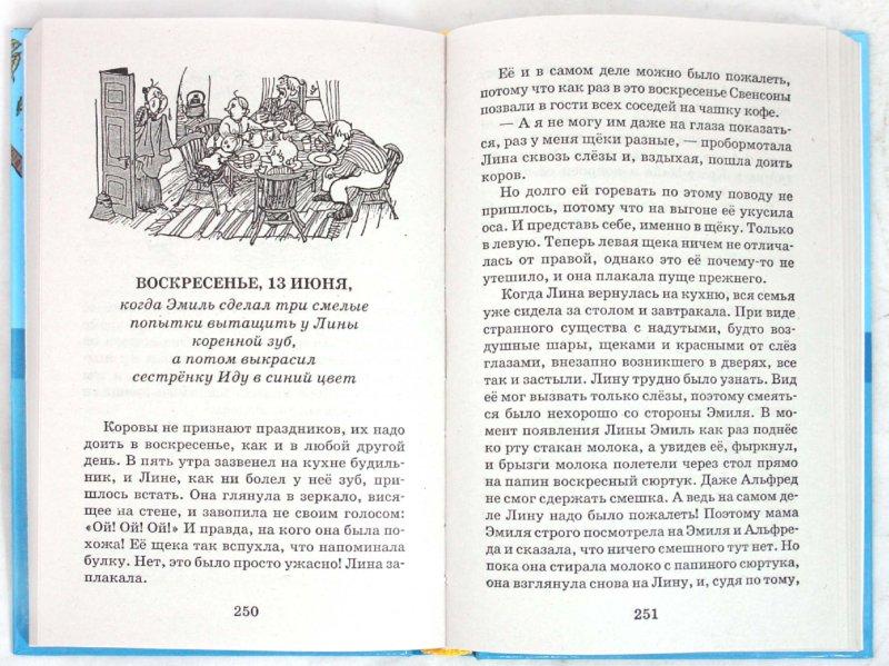 Иллюстрация 1 из 26 для Приключения Эмиля из Леннеберги - Астрид Линдгрен | Лабиринт - книги. Источник: Лабиринт