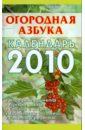 Огородная азбука. Календарь на 2010 год