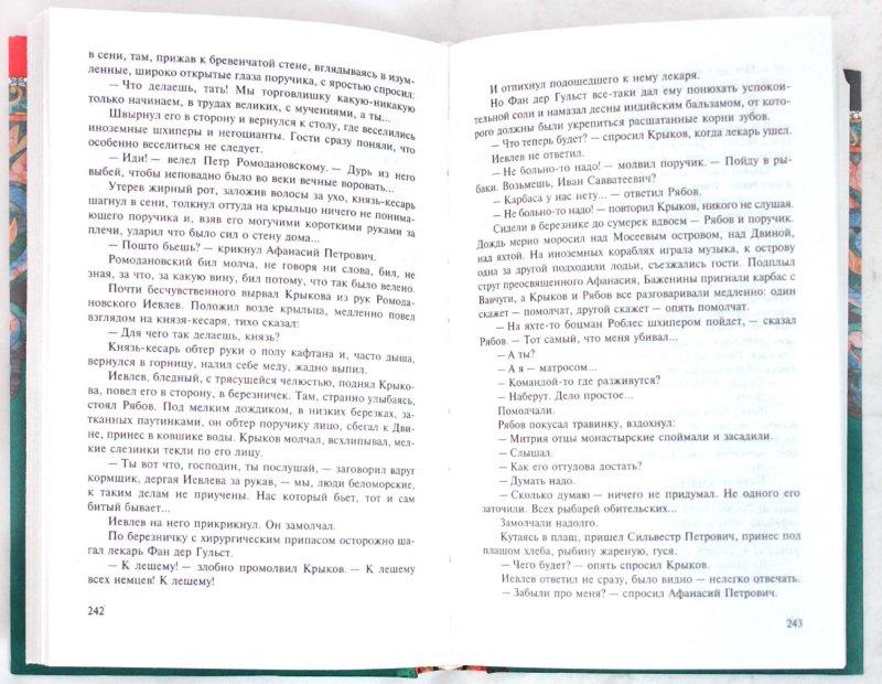 Иллюстрация 1 из 2 для Россия молодая. В 2 томах. Том 1 - Юрий Герман   Лабиринт - книги. Источник: Лабиринт