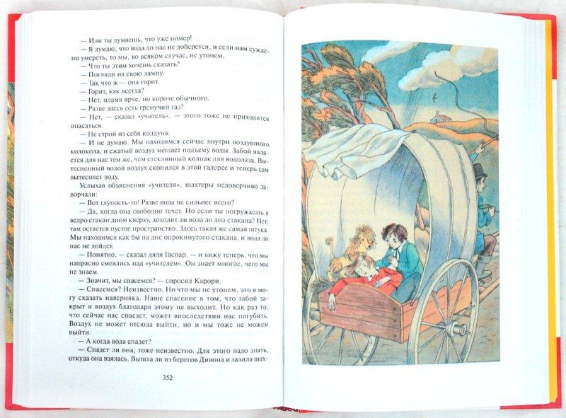 Иллюстрация 1 из 8 для Без семьи - Гектор Мало | Лабиринт - книги. Источник: Лабиринт