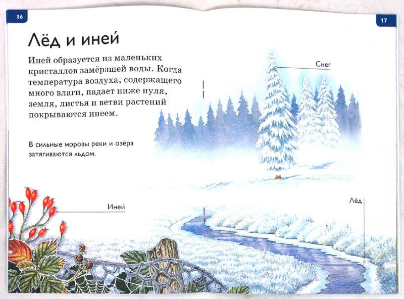 Иллюстрация 1 из 30 для Климат - Дениз Райан | Лабиринт - книги. Источник: Лабиринт
