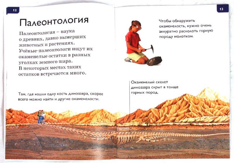 Иллюстрация 1 из 28 для Раскопки - Салли Оджерс | Лабиринт - книги. Источник: Лабиринт