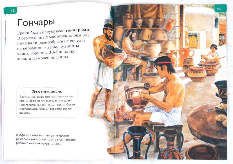 Иллюстрация 1 из 33 для Древняя Греция - Роберт Коуп | Лабиринт - книги. Источник: Лабиринт