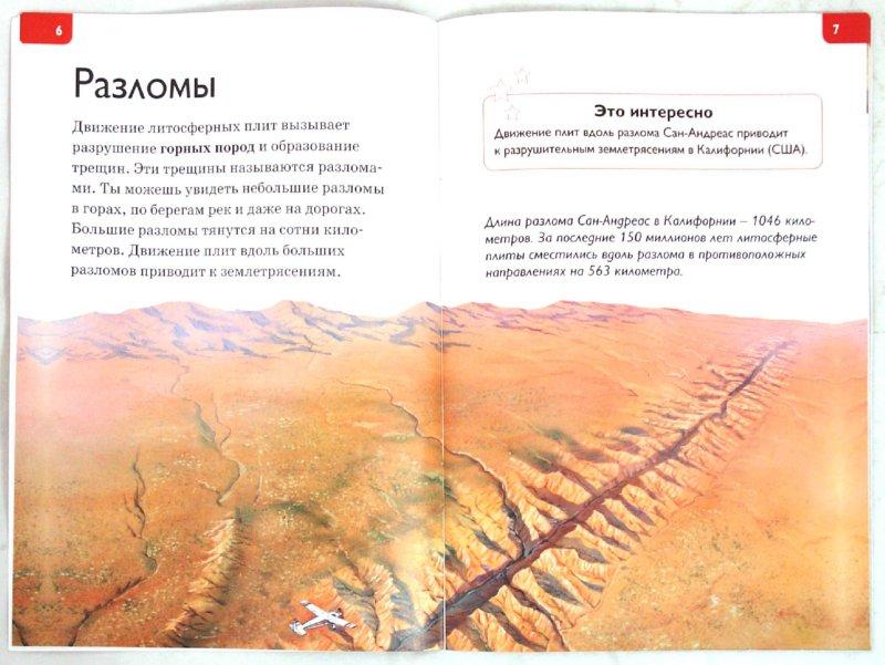 Иллюстрация 1 из 17 для Землетрясение - Роберт Коуп | Лабиринт - книги. Источник: Лабиринт