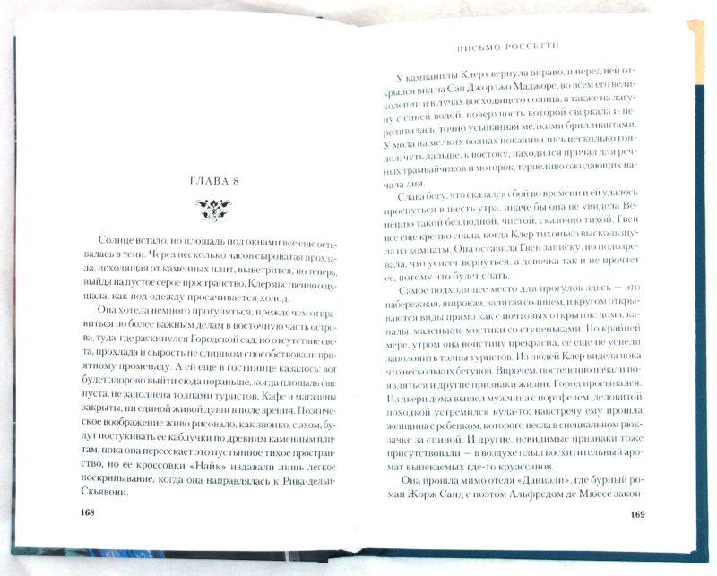Иллюстрация 1 из 10 для Письмо Россетти - Кристи Филипс | Лабиринт - книги. Источник: Лабиринт