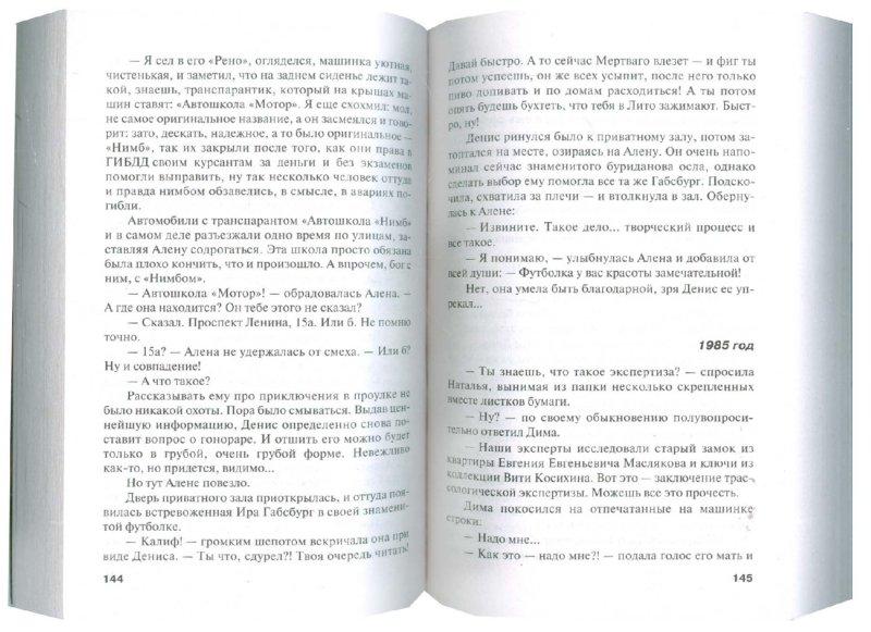 Иллюстрация 1 из 2 для Лесная нимфа - Елена Арсеньева | Лабиринт - книги. Источник: Лабиринт