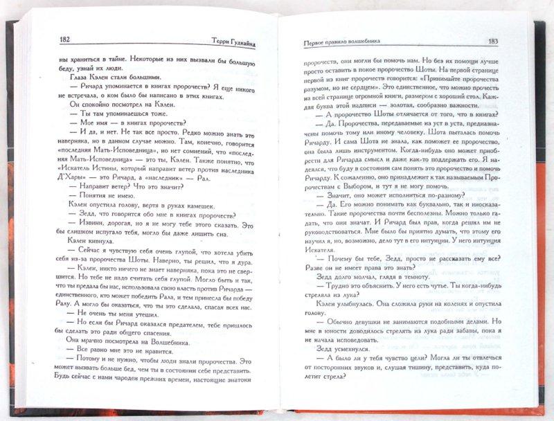 Иллюстрация 1 из 9 для Первое правило Волшебника. В 2 книгах. Книга 2 - Терри Гудкайнд | Лабиринт - книги. Источник: Лабиринт