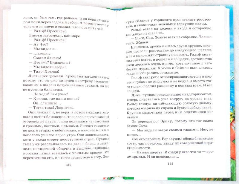 Иллюстрация 1 из 3 для Повелитель мух - Уильям Голдинг | Лабиринт - книги. Источник: Лабиринт