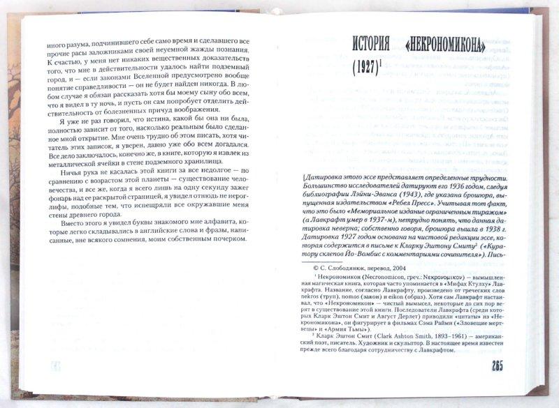 Иллюстрация 1 из 18 для Зов Ктулху - Говард Лавкрафт | Лабиринт - книги. Источник: Лабиринт