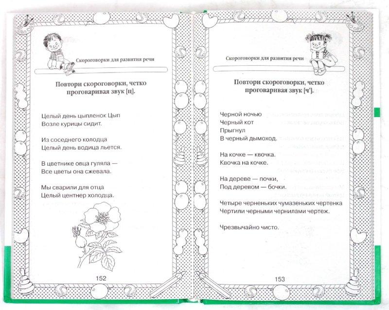 Иллюстрация 1 из 6 для 1000 игр, скороговорок, загадок для развития речи малышей | Лабиринт - книги. Источник: Лабиринт