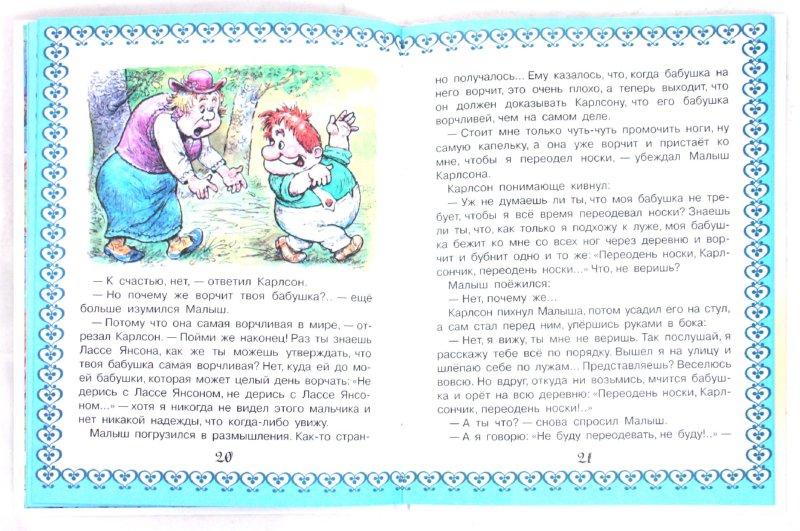 Иллюстрация 1 из 4 для Карлсон, который живет на крыше, опять прилетел. Дома у Карлсона - Астрид Линдгрен | Лабиринт - книги. Источник: Лабиринт
