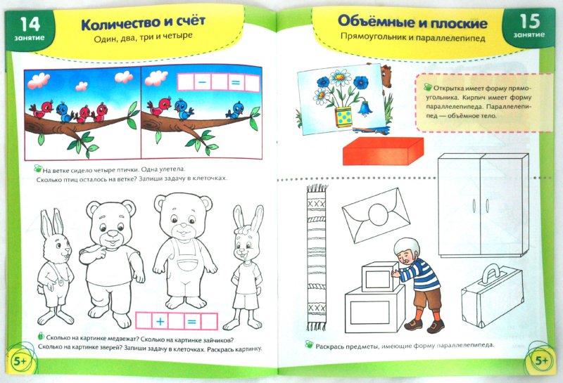 Иллюстрация 1 из 35 для УМНЫЙ ребёнок 5+. Я учусь считать - Т. Давыдова | Лабиринт - книги. Источник: Лабиринт