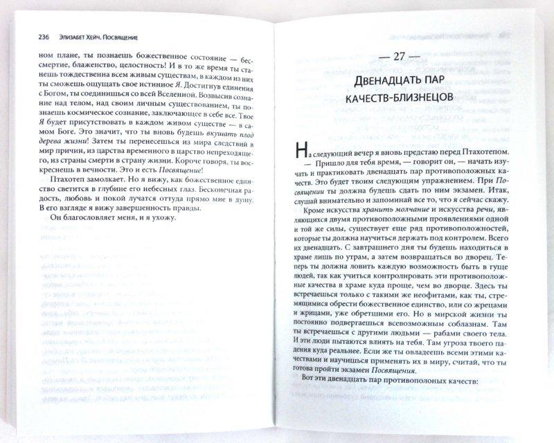 Иллюстрация 1 из 26 для Посвящение. Роман-откровение - Элизабет Хейч | Лабиринт - книги. Источник: Лабиринт