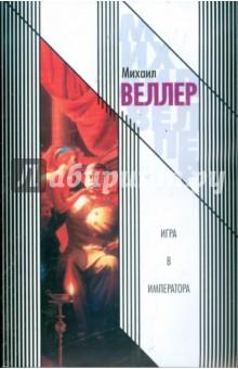 Игра в императора. Приключения майора Звягина - 1 книги издательство аст приключения майора звягина
