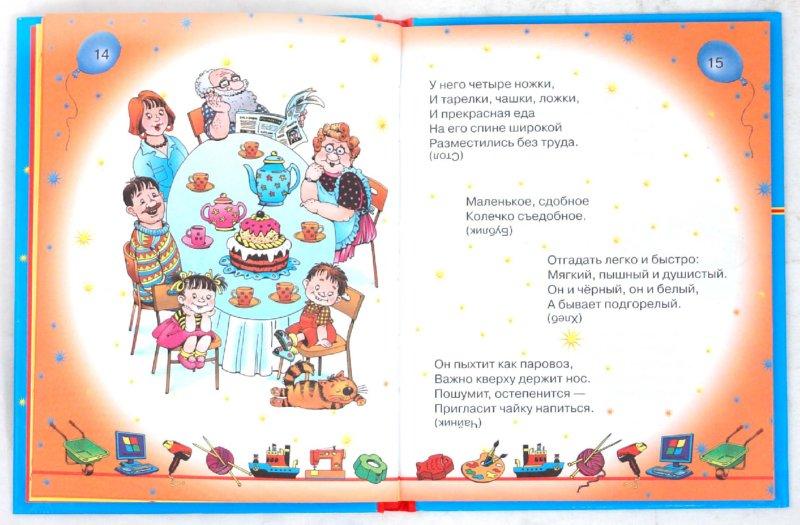 Иллюстрация 1 из 28 для Лучшие загадки для самых умных малышей - Валентина Дмитриева | Лабиринт - книги. Источник: Лабиринт