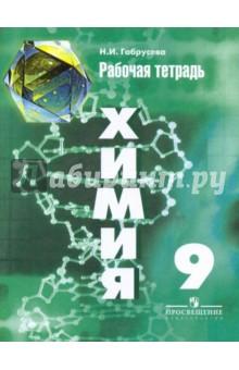 цены Химия. 9 класс. Рабочая тетрадь