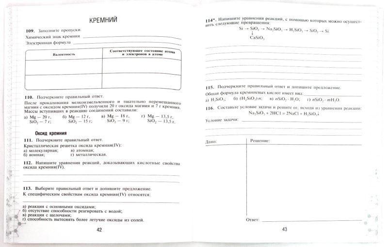 Иллюстрация 1 из 4 для Химия. 9 класс. Рабочая тетрадь - Надежда Габрусева | Лабиринт - книги. Источник: Лабиринт